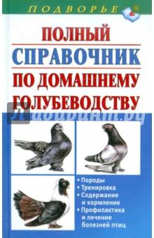 Дезінфекція голубника і предметів догляду